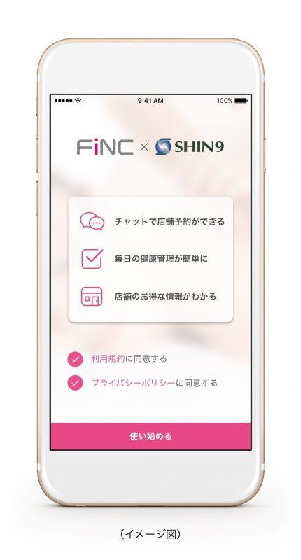 FiNC×SHIN9