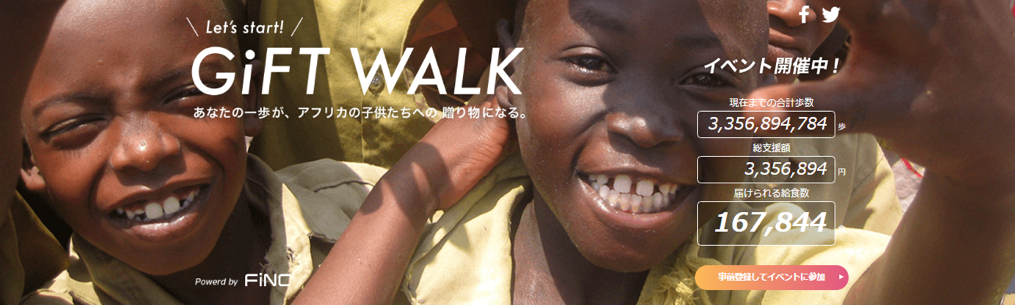 giftwalk